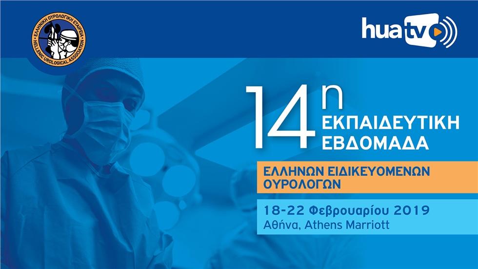 14η Εκπαιδευτική εβδομάδα Ελλήνων ειδικευομένων ουρολόγων