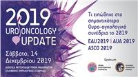 2019 Urooncology Update : Τι ειπώθηκε στα σημαντικότερα ουρο-ογκολογικά...