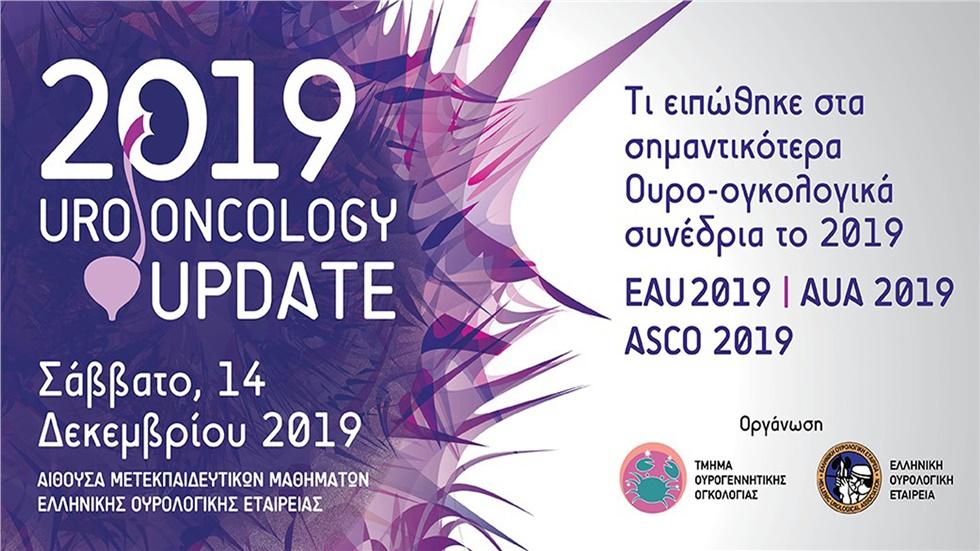 2019 Urooncology Update : Τι ειπώθηκε στα σημαντικότερα ουρο-ογκολογικά συνέδρια το 2019 (EAU, AUA, ASCO)