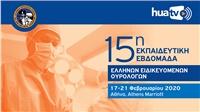 15η Εκπαιδευτική εβδομάδα Ελλήνων ειδικευομένων ουρολόγων