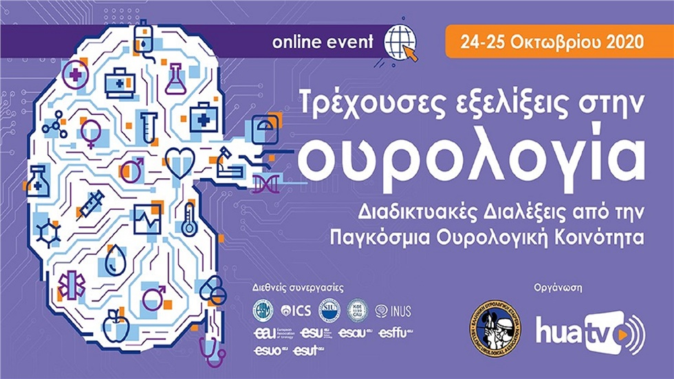 Τρέχουσες Εξελίξεις στην Ουρολογία - Current trends in Urology