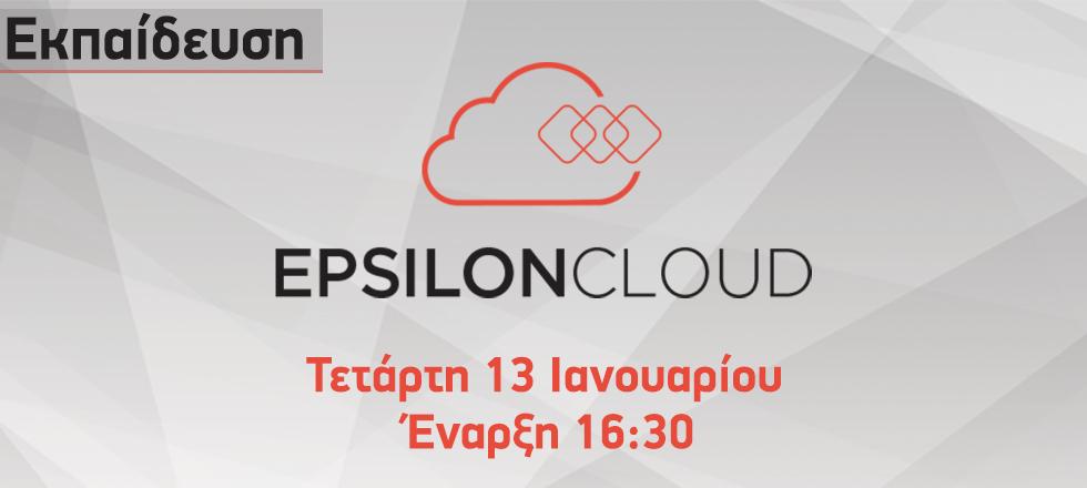 Εκπαίδευση Epsilon Cloud