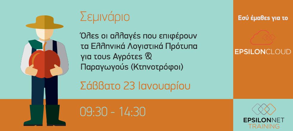 Όλες οι αλλαγές που επιφέρουν τα Ελληνικά Λογιστικά Πρότυπα για τους Αγρότες & Παραγωγούς (Κτηνοτρόφοι)