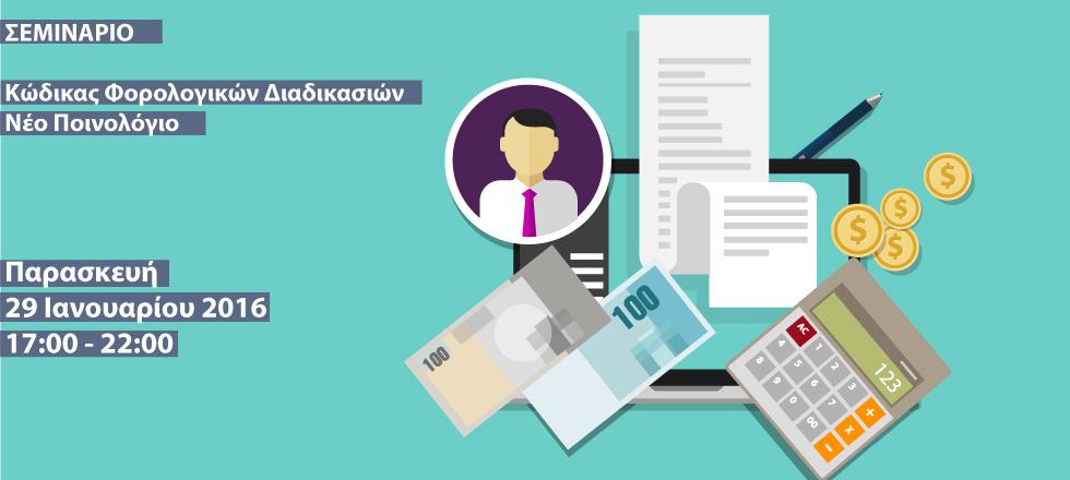 Κώδικας Φορολογικών Διαδικασιών - Νέο Ποινολόγιο