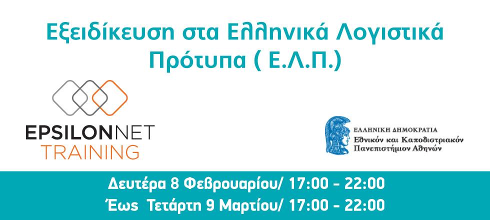 Εξειδίκευση στα Ελληνικά Λογιστικά Πρότυπα (Ε.Λ.Π.)