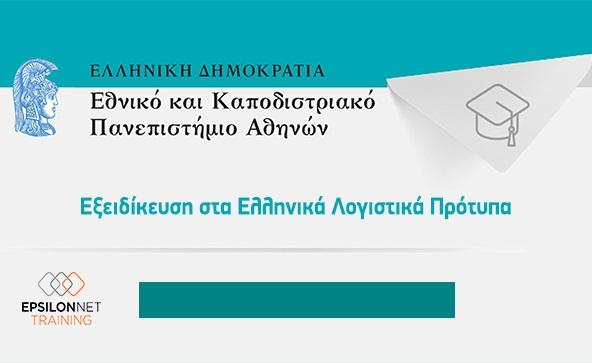 Εξειδίκευση στα Ελληνικά Λογιστικά Πρότυπα (Ε.Λ.Π.)  9o τμήμα