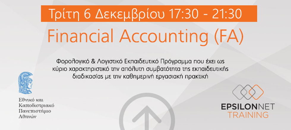 FINANCIAL ACCOUNTING (FA) 06/12/2016 5ο GROUP