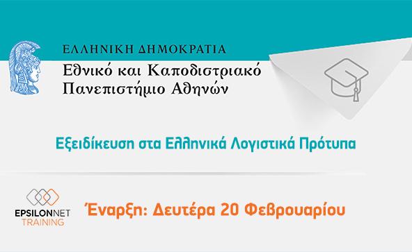 Εξειδίκευση στα Ελληνικά Λογιστικά Πρότυπα (Ε.Λ.Π.)-1ο GROUP 2017