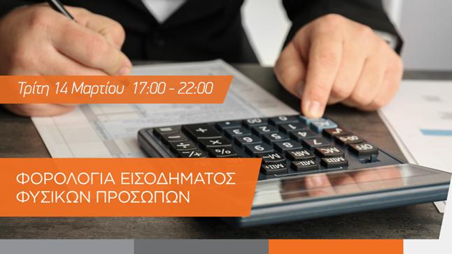 Φορολογία Εισοδήματος Φυσικών Προσώπων και Συμπλήρωση των Νέων Εντύπων (14/03/2017)