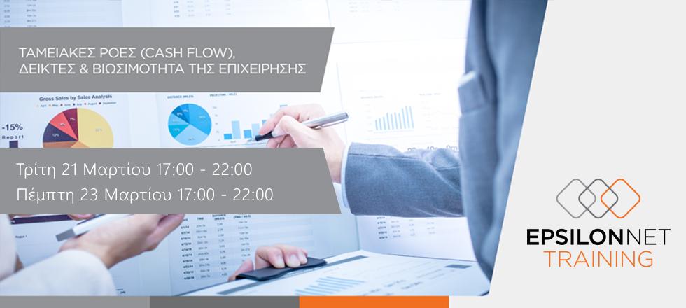 Ταμειακές Ροές (Cash Flow), Δείκτες & Βιωσιμότητα της επιχείρησης- (21-23/03/2017)