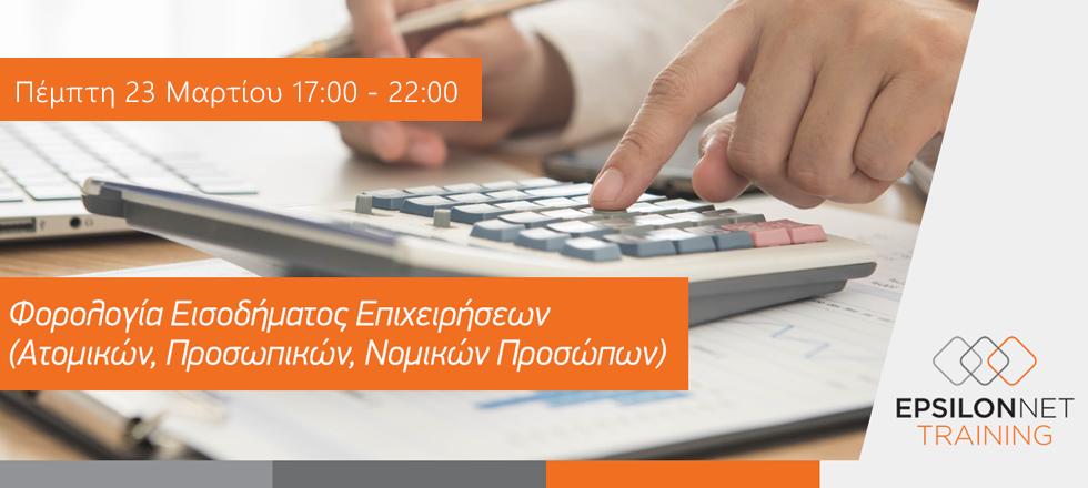 Φορολογία Εισοδήματος Επιχειρήσεων (Aτομικών, Προσωπικών, Νομικών Προσώπων)- (23/03/2017)