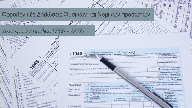Φορολογικές Δηλώσεις Φυσικών και Νομικών προσώπων 03/04/2017