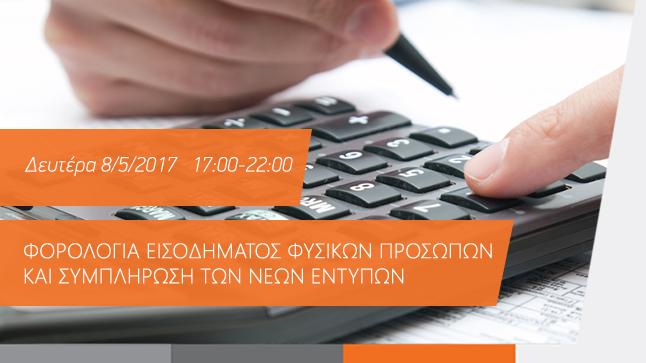 Φορολογία Εισοδήματος Φυσικών Προσώπων και Συμπλήρωση των Νέων Εντύπων  8/5/2017