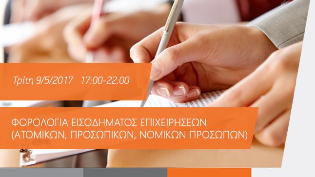 Φορολογία Εισοδήματος Επιχειρήσεων (Aτομικών, Προσωπικών, Νομικών...