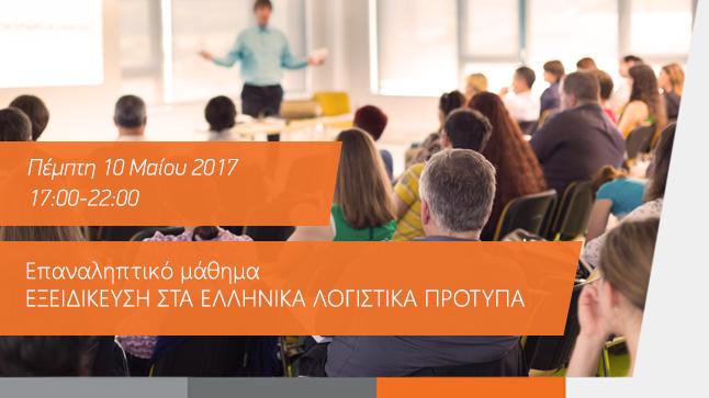 ΕΠΑΝΑΛΗΠΤΙΚΟ ΜΑΘΗΜΑ Εξειδίκευση στα Ελληνικά Λογιστικά Πρότυπα...