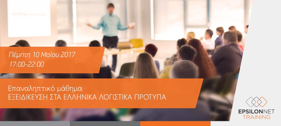 ΕΠΑΝΑΛΗΠΤΙΚΟ ΜΑΘΗΜΑ Εξειδίκευση στα Ελληνικά Λογιστικά Πρότυπα 11/5/2017