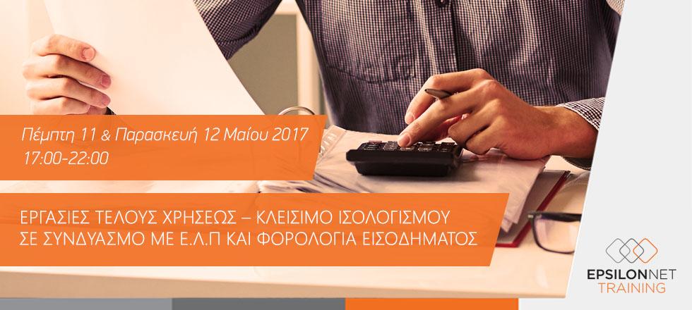 Εργασίες τέλους χρήσεως  Κλείσιμο Ισολογισμού 11-12/5/2017