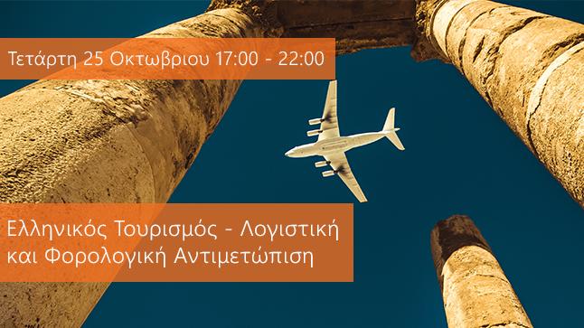Ελληνικός Τουρισμός - Λογιστική και Φορολογική Αντιμετώπιση
