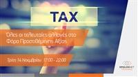 Όλες οι τελευταίες αλλαγές στο Φόρο Προστιθέμενης Αξίας