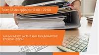 Διαδικασίες Λύσης και Εκκαθάρισης Επιχειρήσεων