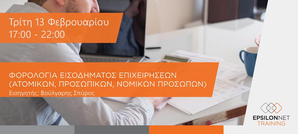 Φορολογία Εισοδήματος Επιχειρήσεων (Aτομικών, Προσωπικών, Νομικών Προσώπων)