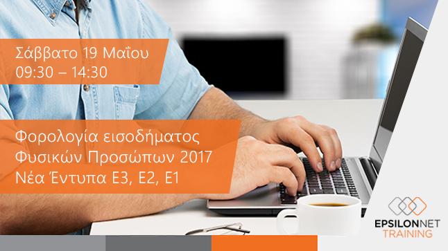 Φορολογία εισοδήματος Φυσικών Προσώπων 2017 - Νέα Έντυπα Ε3, Ε2, Ε1