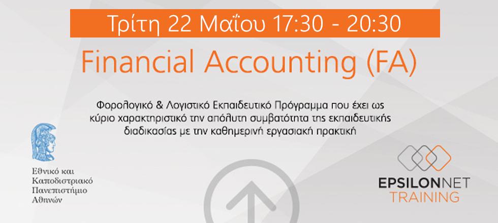 Επαναληπτικό Μάθημα Προετοιμασίας Εξετάσεων | Financial Accounting (FA)