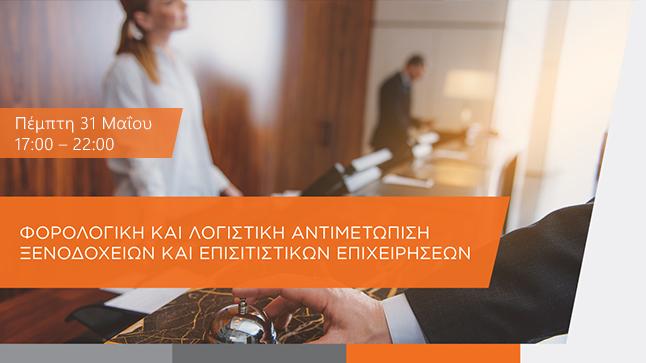 Φορολογική και Λογιστική Αντιμετώπιση Ξενοδοχείων και Επισιτιστικών...
