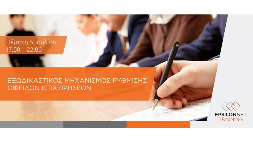 Εξωδικαστικός Μηχανισμός Ρύθμισης Οφειλών επιχειρήσεων