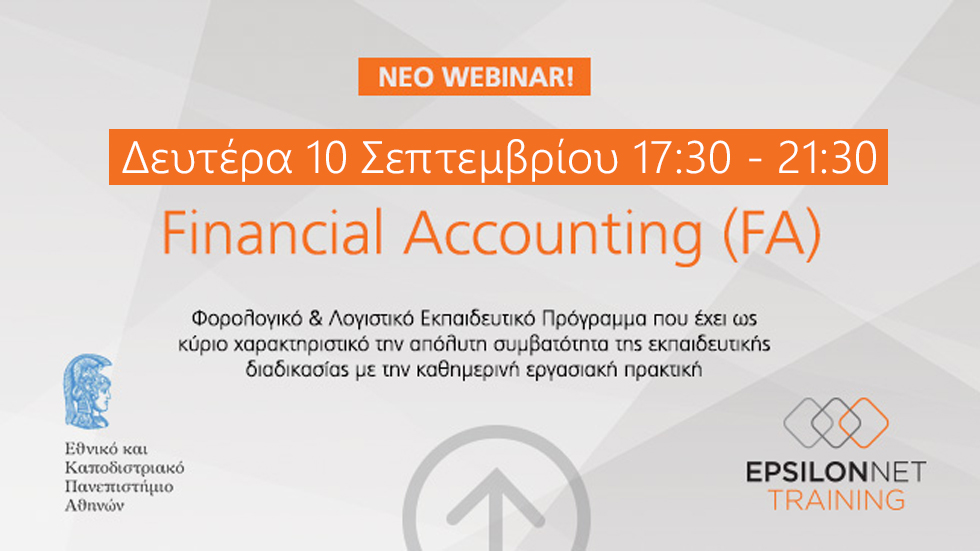 FINANCIAL ACCOUNTING (FA) 1ο GROUP