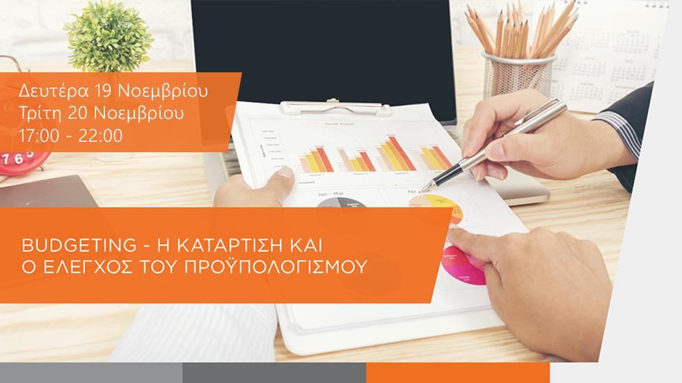 Budgeting - Η κατάρτιση και ο έλεγχος του προϋπολογισμού