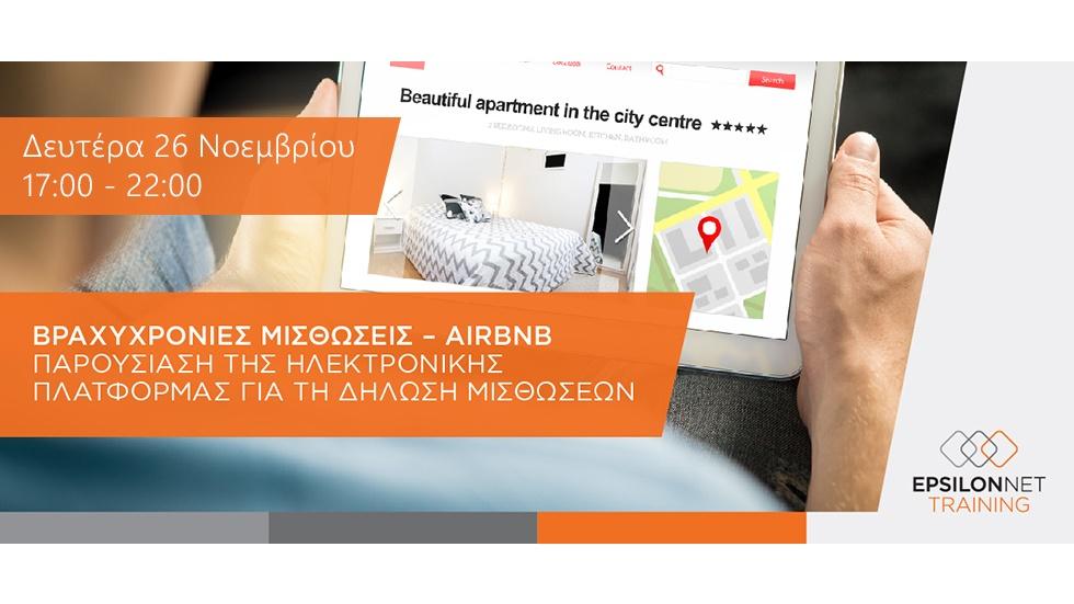 Βραχυχρόνιες μισθώσεις – Airbnb