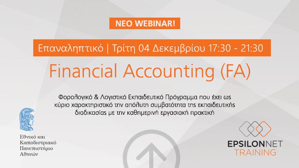 Επαναληπτικό | Financial Accounting (FA)