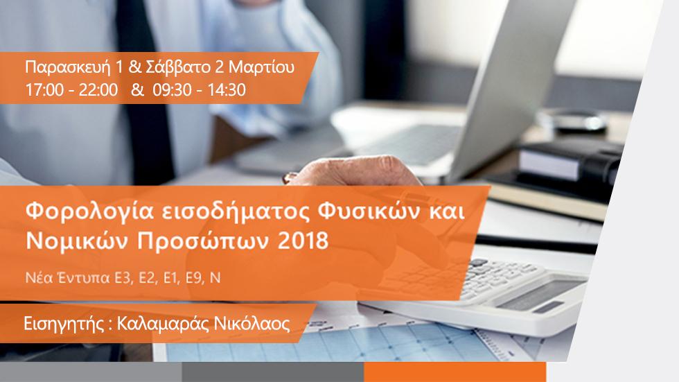 Φορολογία εισοδήματος Φυσικών και Νομικών Προσώπων 2018