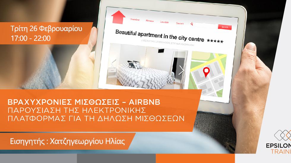 Βραχυχρόνιες μισθώσεις – Airbnb & Έντυπο Ε9