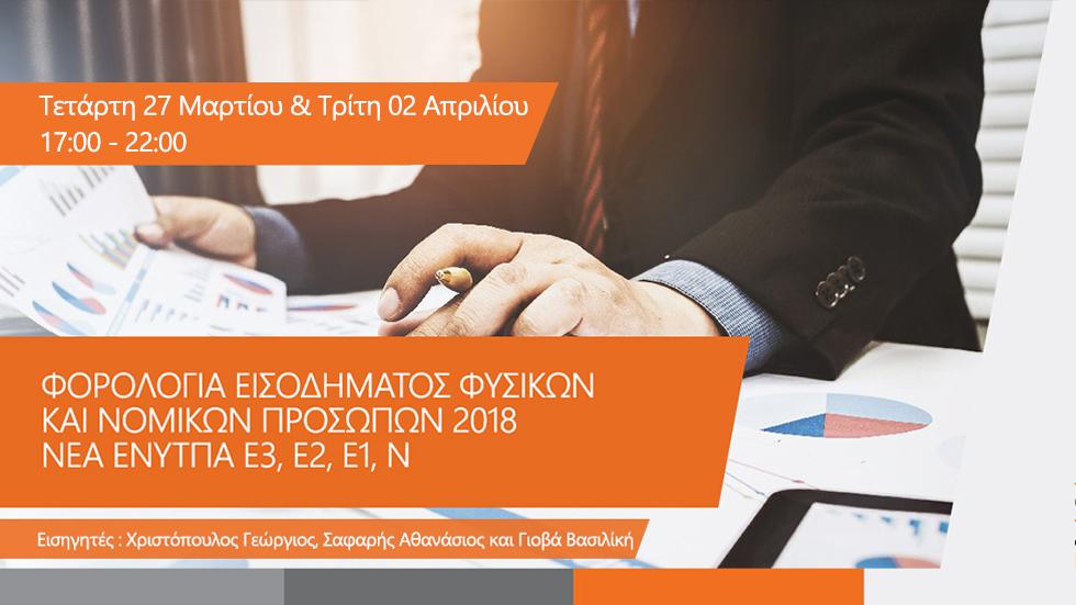 Φορολογία Εισοδήματος Φυσικών και Νομικών Προσώπων 2018 - Νέα Έντυπα Ε3, Ε2, Ε1, Ν