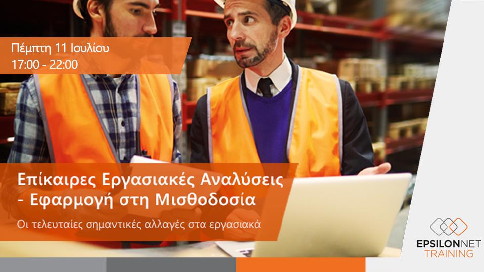 Επίκαιρες Εργασιακές Αναλύσεις - Εφαρμογή στη Μισθοδοσία