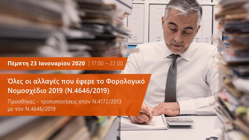 Όλες οι αλλαγές που έφερε το Φορολογικό Νομοσχέδιο 2019 (Ν.4646/2019)