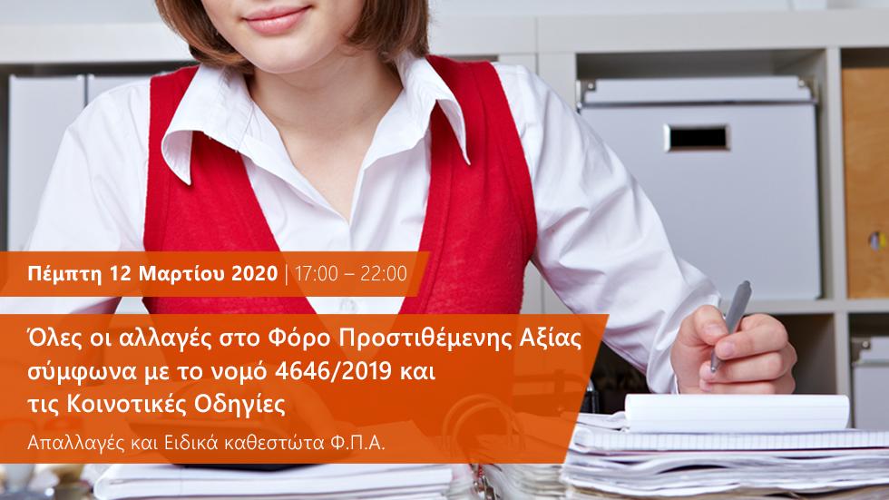 Όλες οι αλλαγές στο Φόρο Προστιθέμενης Αξίας σύμφωνα με το νομό 4646/2019 και τις Κοινοτικές Οδηγίες