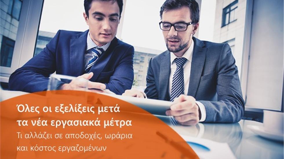 Επείγουσες Εργασιακές Ρυθμίσεις - Όλες οι εξελίξεις μετά τα νέα εργασιακά μέτρα.