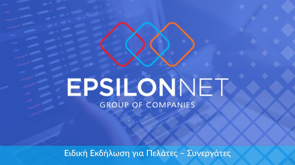 Διαδικτυακή παρουσίαση του ομίλου Epsilon Net