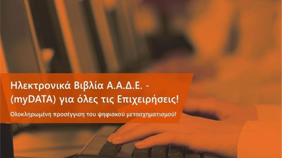 Ηλεκτρονικά Βιβλία Α.Α.Δ.Ε. - (myDATA) για όλες τις Επιχειρήσεις!...