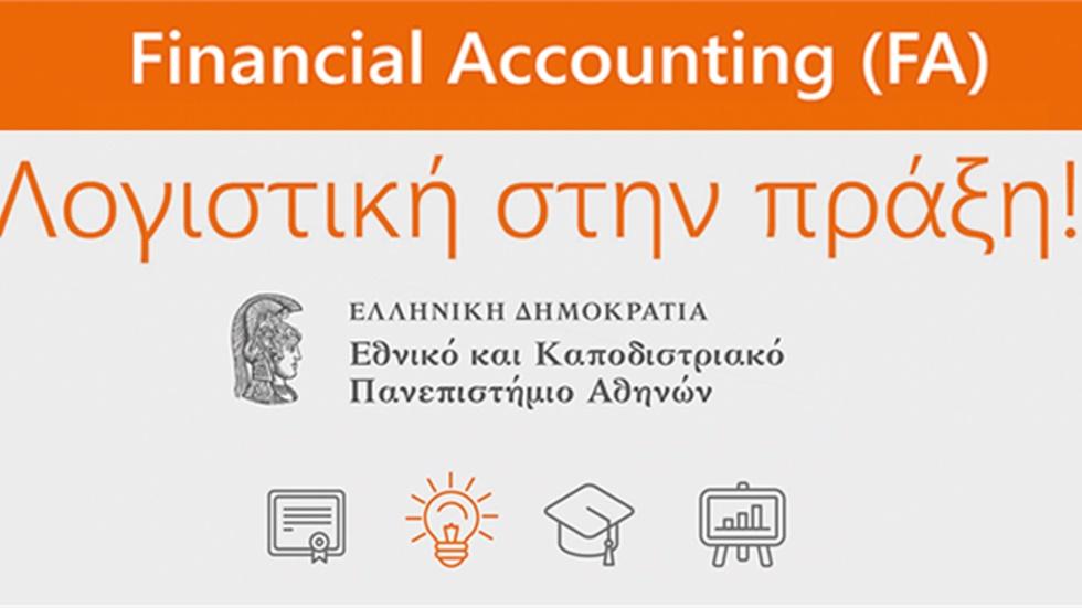 Financial Accounting (FA) - ΓΕΝΙΚΗ ΛΟΓΙΣΤΙΚΗ
