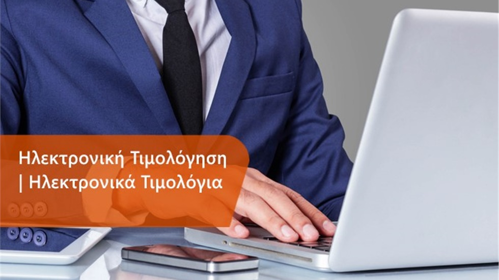 Ηλεκτρονική Τιμολόγηση | Ηλεκτρονικά Τιμολόγια