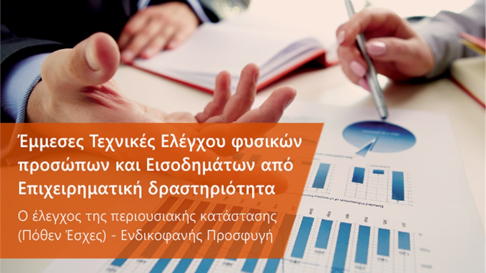 Οι Έμμεσες Τεχνικές Ελέγχου φυσικών προσώπων και Εισοδημάτων από Επιχειρηματική δραστηριότητα