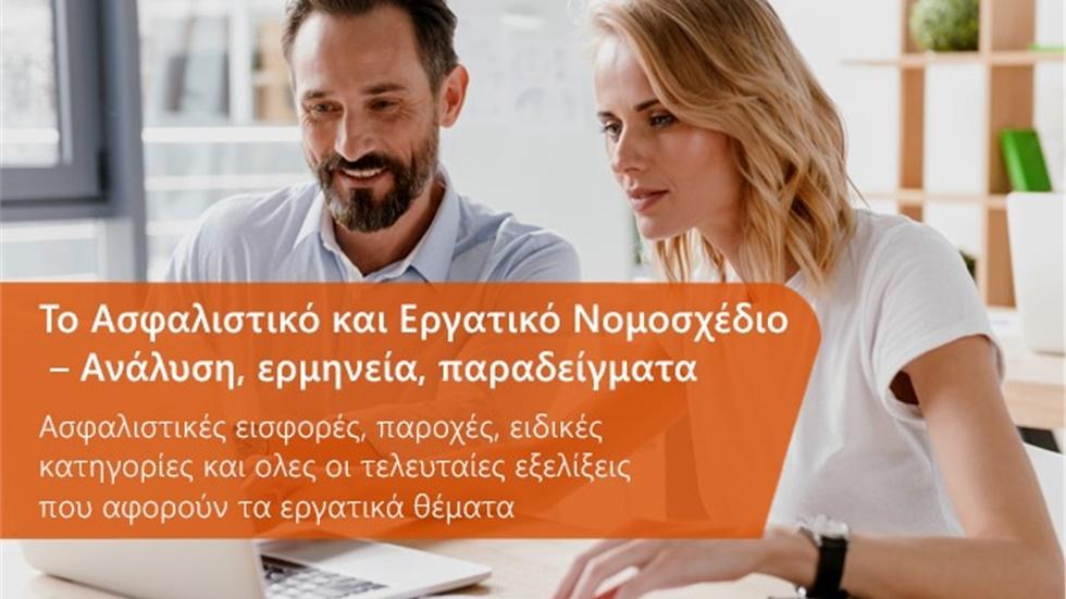 Το Ασφαλιστικό και Εργατικό Νομοσχέδιο – Ανάλυση, ερμηνεία, παραδείγματα...