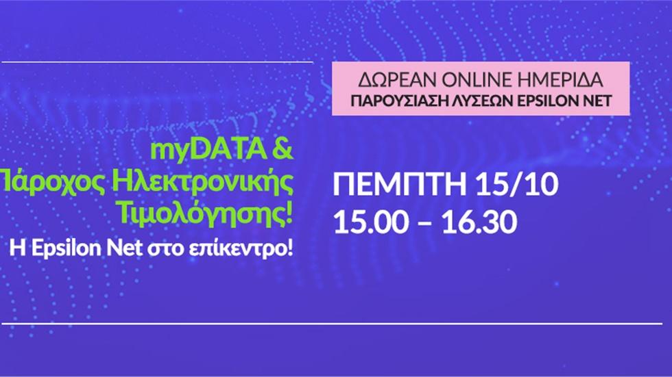 MyData & Πάροχος Ηλεκτρονικής Τιμολόγησης