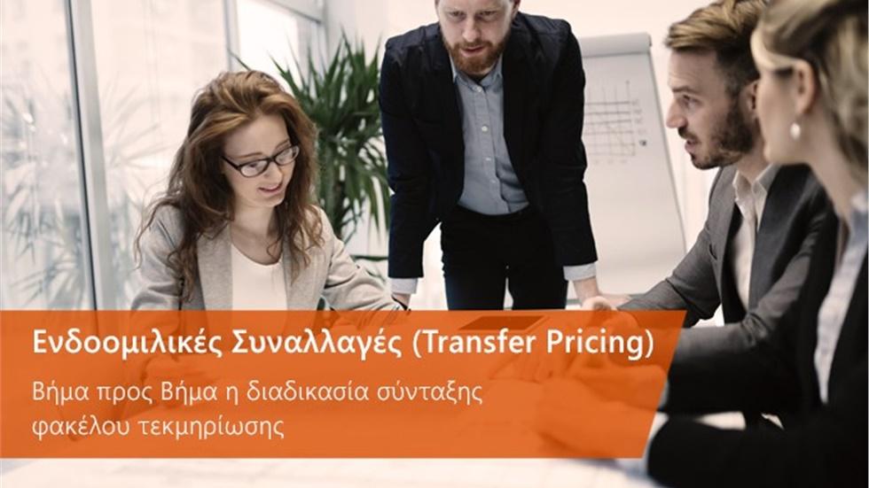 Ενδοομιλικές Συναλλαγές (Transfer Pricing)