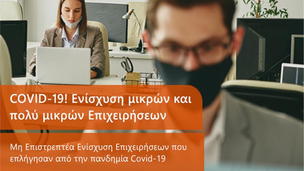 COVID - 19! Ενίσχυση μικρών και πολύ μικρών Επιχειρήσεων