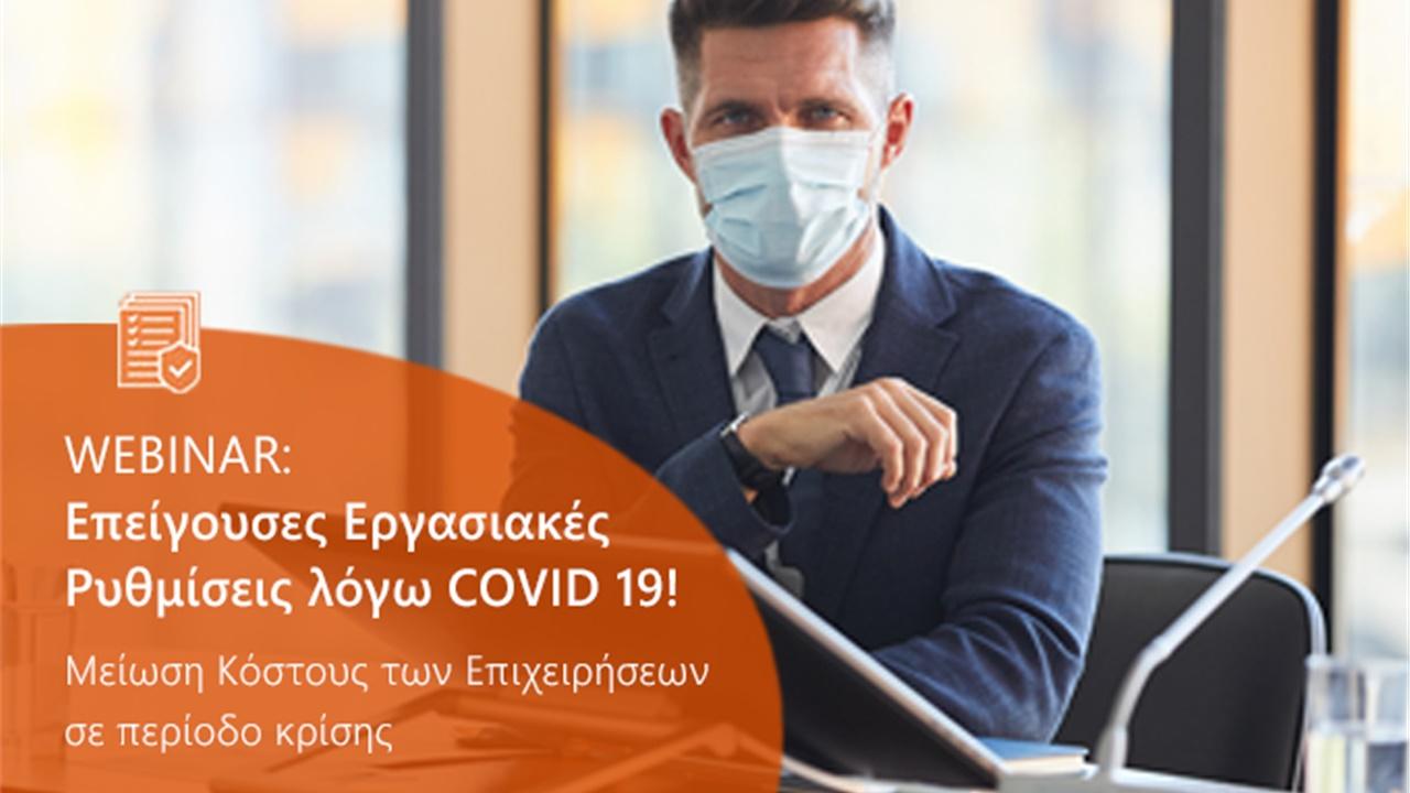 Επείγουσες Εργασιακές Ρυθμίσεις λόγω COVID 19!